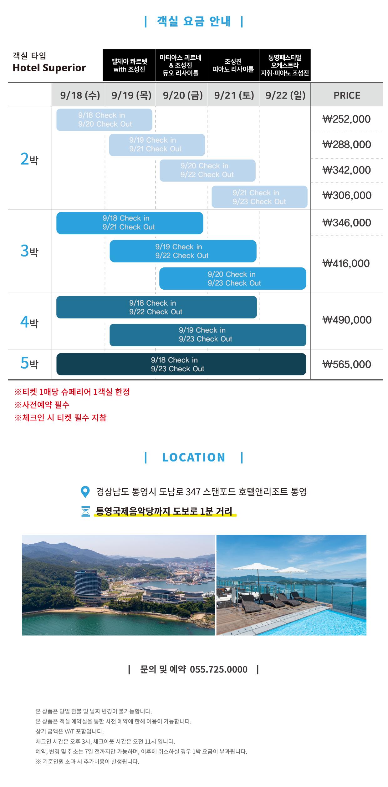 조성진과 친구들 연박 프로모션-02.png