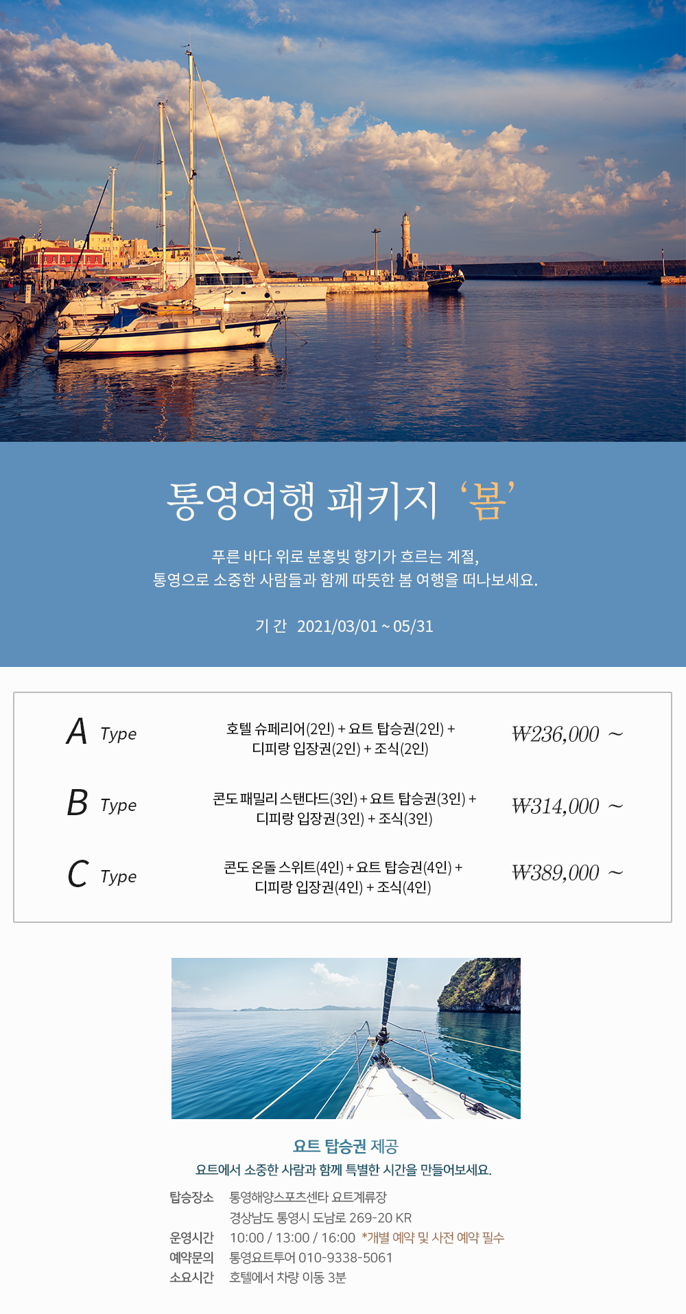 통영여행-패키지4_수정_01.jpg