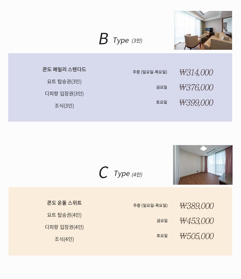 통영여행-패키지4_수정_03.jpg